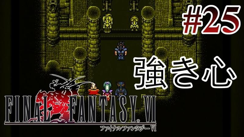 実況 「ファイナルファンタジーVI」Part 25 FF6