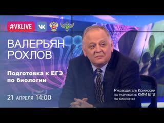 Подготовка к ЕГЭ по биологии. Валерьян Рохлов
