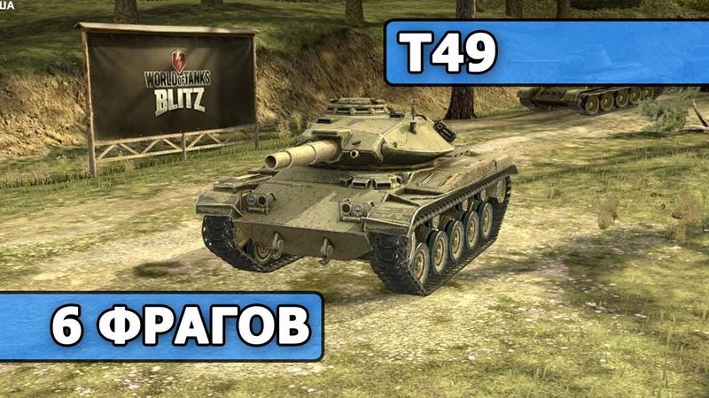 WoT Blitz МЕДАЛЬ ОРЛИКА на Т49 World of Tanks Blitz