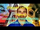 Свердлов Стюарт - Голубая кровь, правильная кровь Окончание