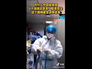 Почему ни один из 40 тыс. медиков, отправленных в Хубэй, не заразился Это видео даст ответ!