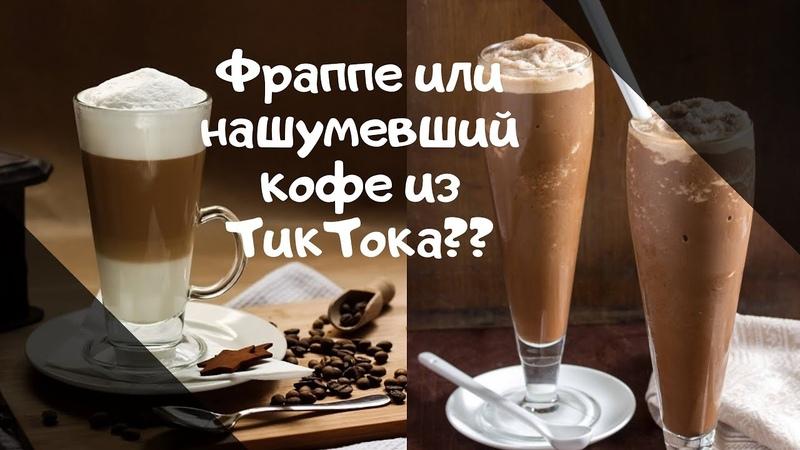 Фраппе или нашумевший кофе из ТикТока