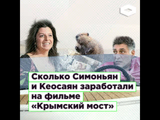 Навальный узнал, сколько Маргарита Симоньян заработала на фильме Крымский мост   ROMB
