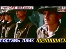 СТУДИЯ REKORDS Пароль Афган Голубые береты.