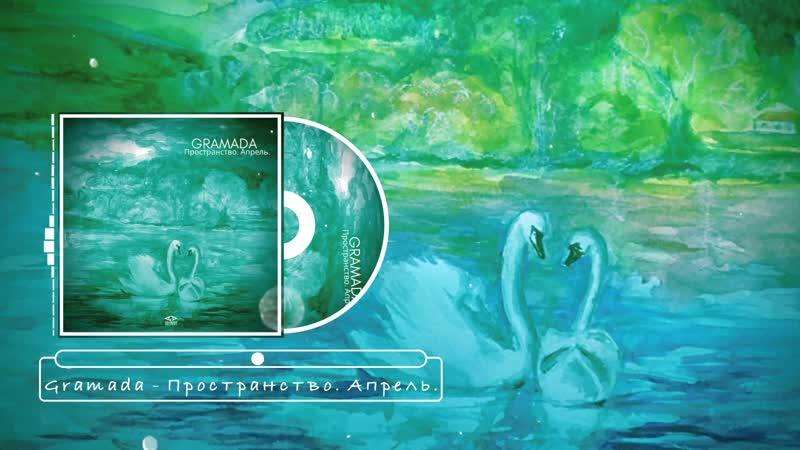 Gramada Пространство Апрель Visual