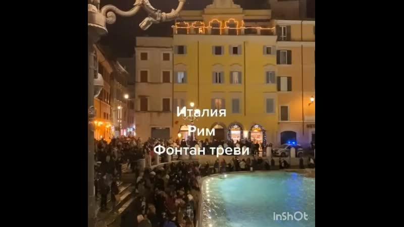 Италия Рим Треви
