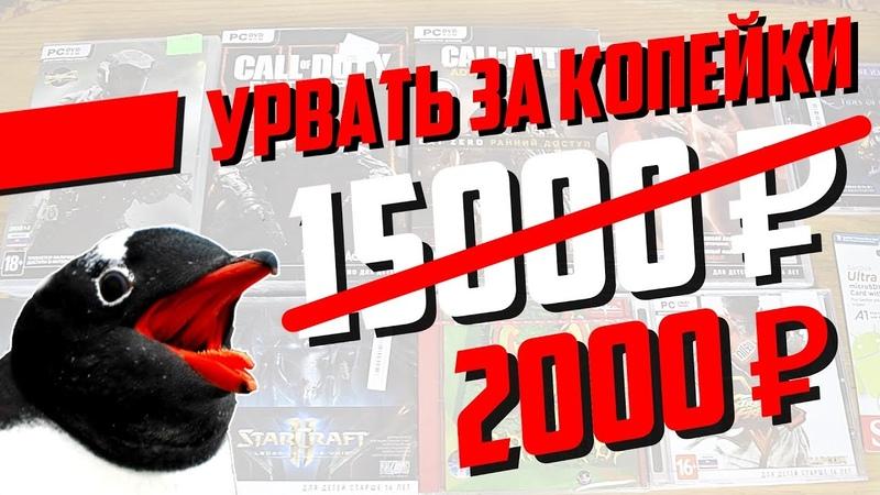 Урвать за копейки в М-Видео - 90 скидки на игры