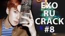 EXO ON CRACK 8 [RU]