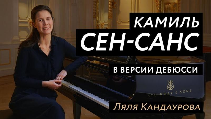 Лекция 9 Камиль Сен-Санс в версии Дебюсси для двух фортепиано | Ведушая Ляля Кандаурова