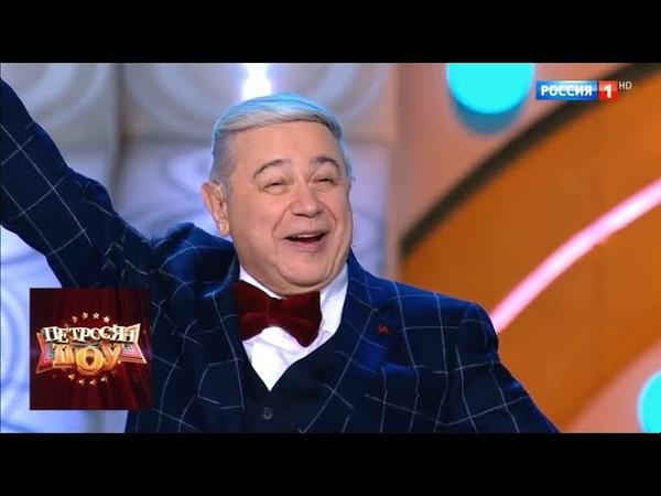 Петросян шоу Эфир от 28 04 2018 Юмористическое шоу