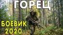 Потрясный фильм - ГОРЕЦ / Зарубежные боевики 2020 новинки
