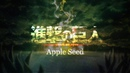 【進撃の巨人】×『Apple Seed』
