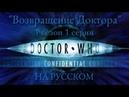 Доктор Кто Конфиденциально 1 сезон 1 серия: Возвращение Доктора