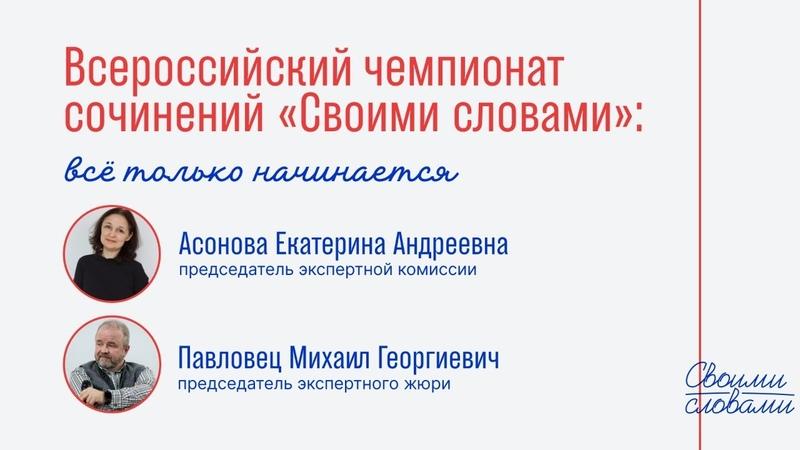 Всероссийский чемпионат сочинений Своими словами все только начинается