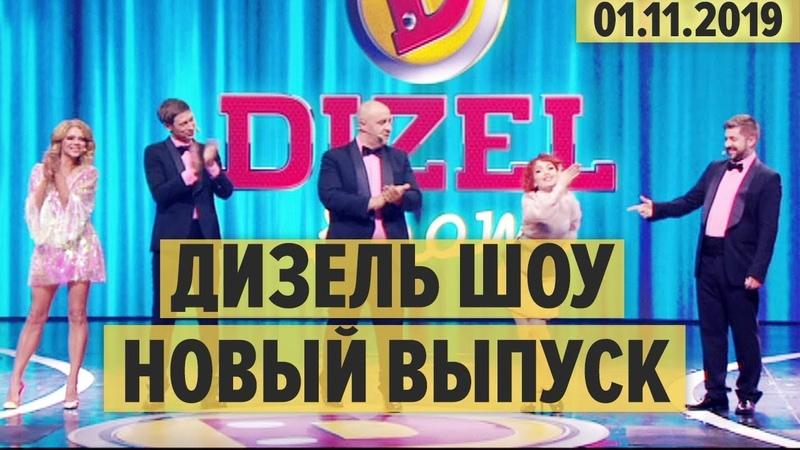 Дизель Шоу – полный 65 выпуск – 01.11.2019 | ЮМОР ICTV