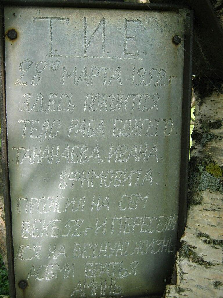 Информация на молоконаском надгробии