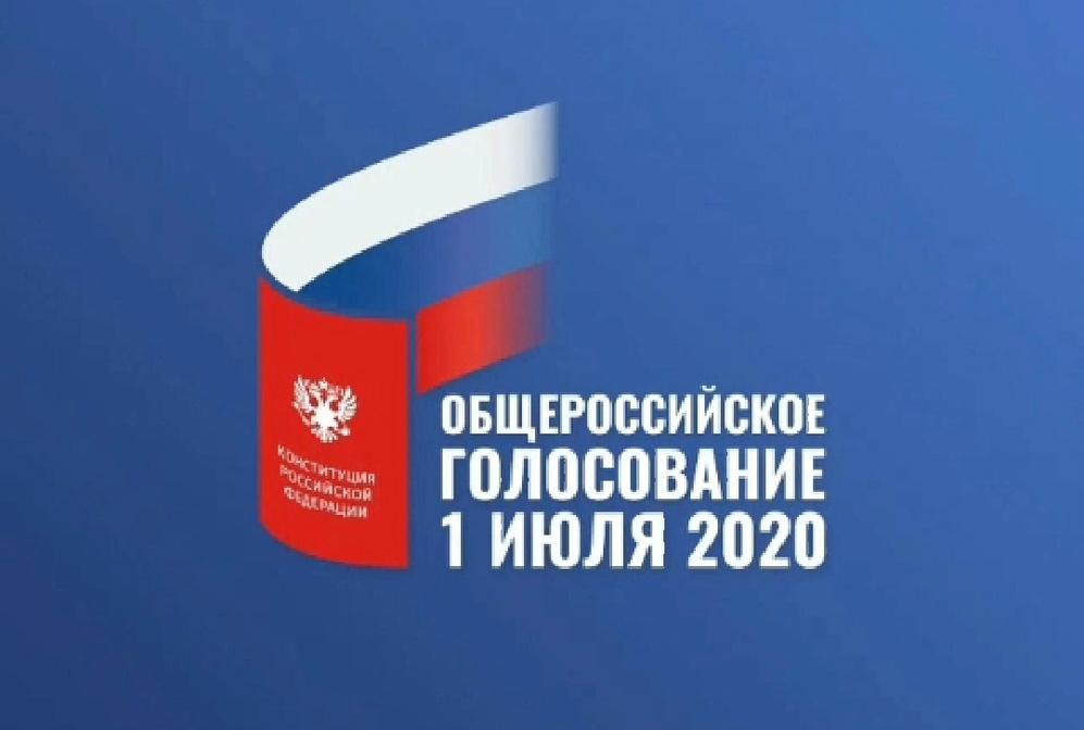 Сегодня стартовало Всероссийское голосование по внесению поправок в Основной Закон страны