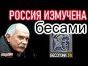 Никита Михалков не одиночка, Бесогон смотрят миллионы