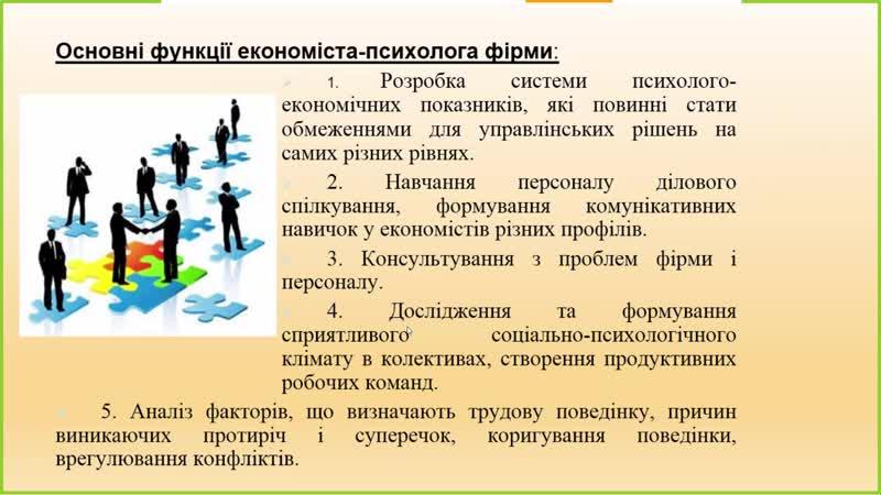 Практична психологія в сфері економіки