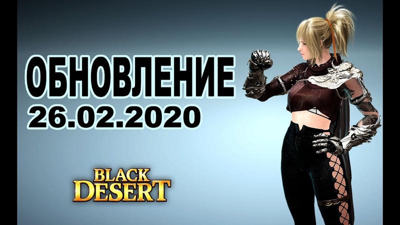 🔔Обновление в BDO 26.02.20 (1ккк за 60 лвл, Наследие Фурия/страйкер) Black Desert (MMORPG)