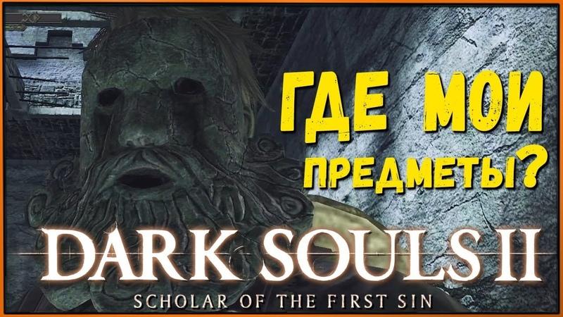 Новый опыт в Dark Souls 2 SotFS с модом Randomizer У всех предметов новые места