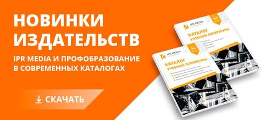 Электронно-библиотечная система IPR BOOKS / Главная
