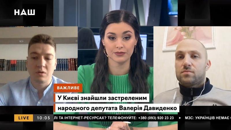 Вбивство нардепа Давиденка. Кримінальна справа Порошенка МАРАФОН НАШ 24.05.20