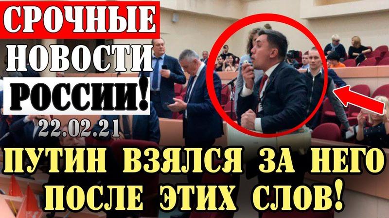 📢 УГОЛОВНОЕ ДЕЛО НА Бондаренко Путин ВЗЯЛСЯ ЛИЧНО ЗА ДЕПУТАТА ПОСЛЕ ЭТОГО ВЫСТУПЛЕНИЯ