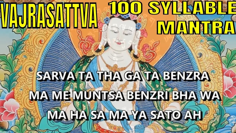 Tibetan Monks Chant Powerful Karma Purification with 100 Syllable Mantra of Vajrasattva x 108