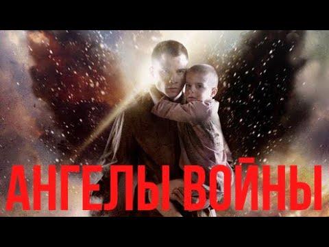 Премьера Ангелы войны Очень сильный фильм про войну Русские военные фильмы HD 1080P