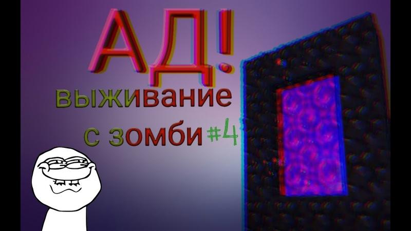 Выживание с зомби 4 первые алмазы и портал в АД