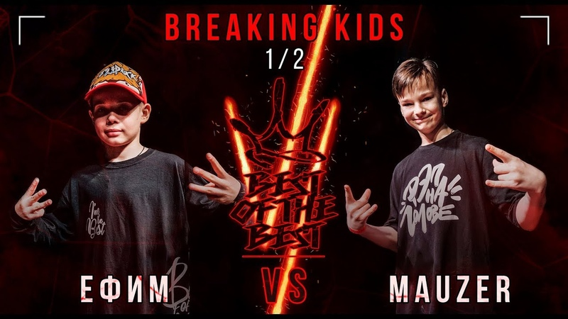 Ефим VS MAUZER BREAKING KIDS 1 2 BEST OF THE BEST BATTLE VI