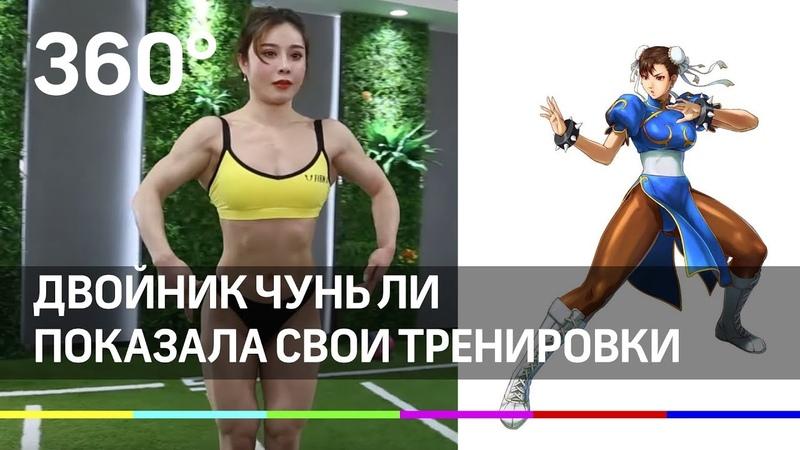 Реальный двойник Chun Li из Street Fighter показала свои тренировки