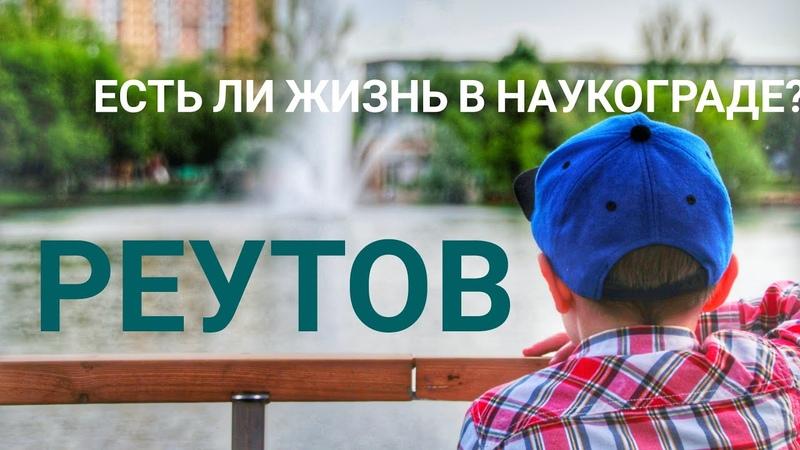 Реутов Каменные джунгли Подмосковья