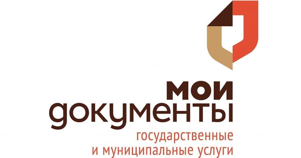 МФЦ региона возобновляют свою работу с 16 апреля в особом формате