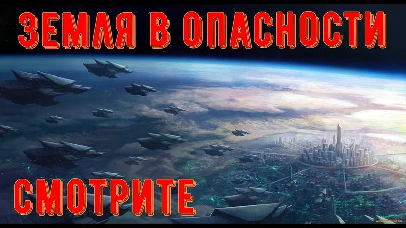 Срочно это конец нас ждет огромная война против пришельцев военные готовят оружие монстр появился