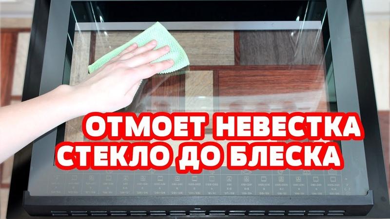 Как помыть дверцу духовки между стеклами внутри Как разобрать духовой шкаф Hansa от ЖИРА и НАГАРА