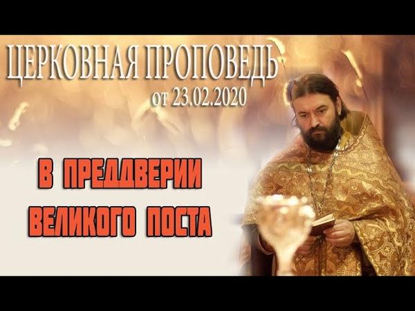 Неделя о Страшном суде! Протоиерей Андрей Ткачёв