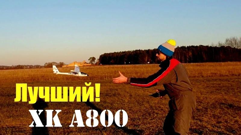 XK A800 Лучший самолет для новичка