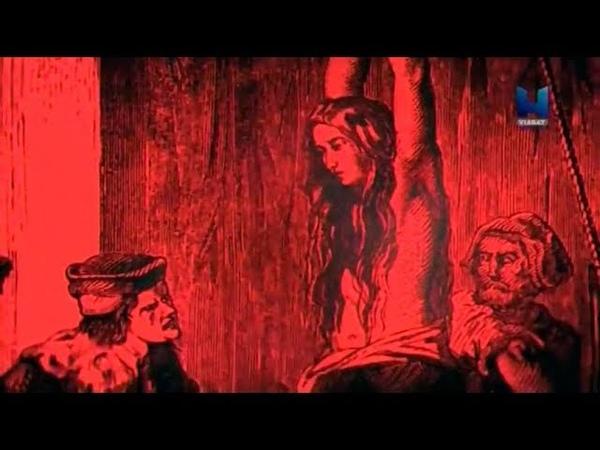 Инквизиция Охота на ведьм 1 4