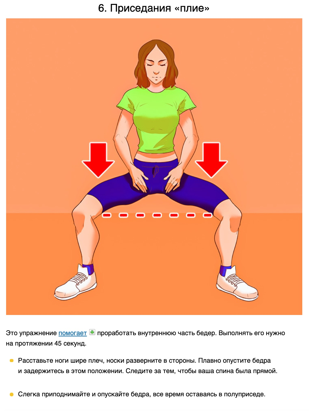 9 упражнений для быстрого похудения, которые можно делать дома без всякого железа и тренажеров