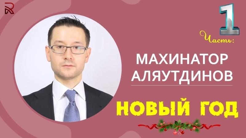 Махинатор Аляутдинов Часть 1 Новый год 🌲