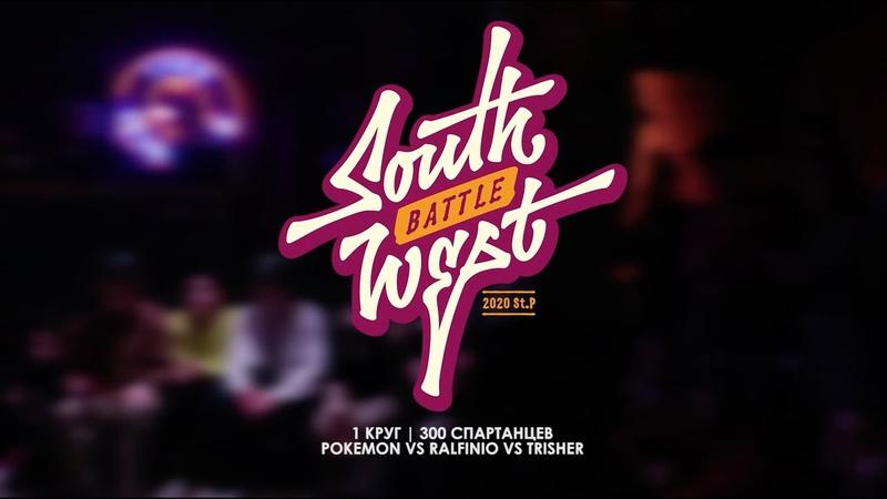 Trisher VS Ralfinio VS Pokemon | 1 КРУГ 300 СПАРТАНЦЕВ | South West Battle