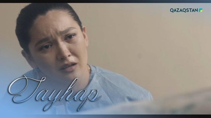 Гауһар. Телехикая. 11-бөлім / Драма / Сериал