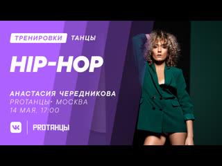 Анастасия Чередникова, Hip-hop (ЧАСТЬ 1)