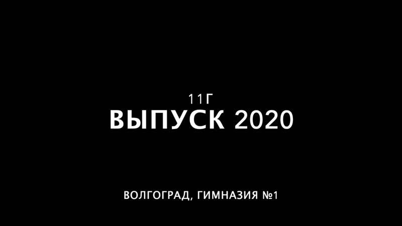 Карантинный Выпускной 2020