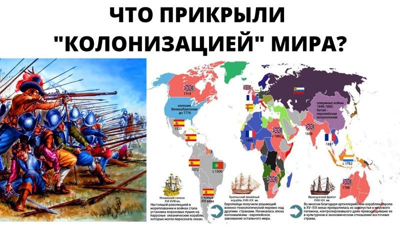 Ложь официалов Что прикрыли колонизацией мира в 15 19 веках