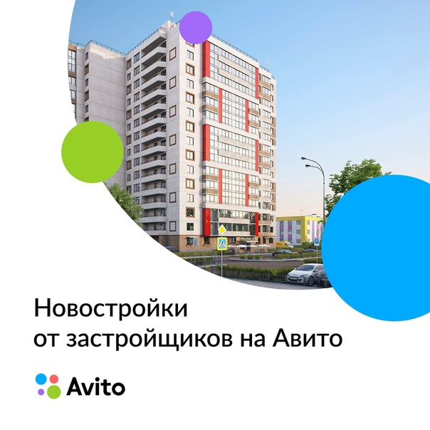 Выбирайте квартиру в новостройке среди тысяч вариантов на Авито