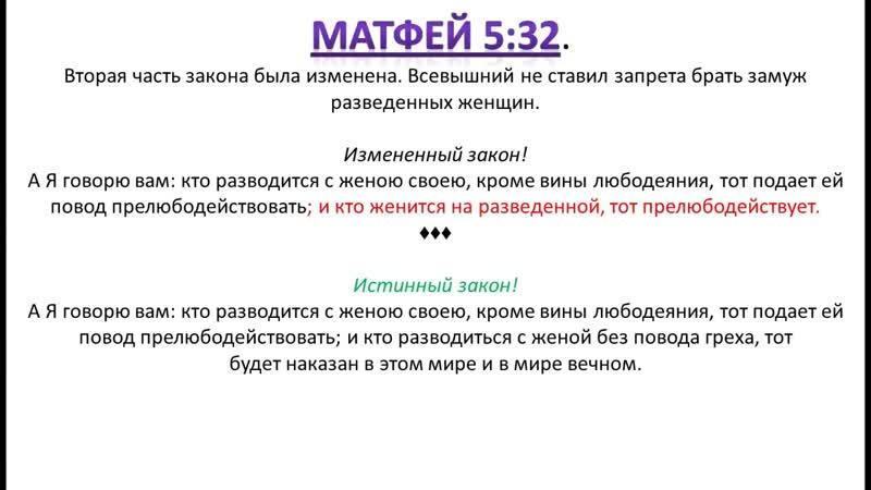 🔴ИСКАЖЕННЫЕ ЗАКОНЫ БИБЛИИ МАТФЕЙ 5 32