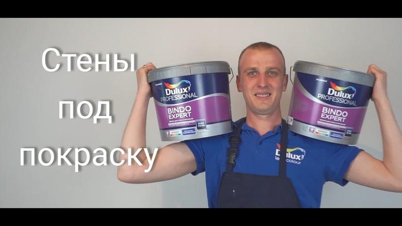 Как готовить стены под покраску | DULUX Калининград мастер-класс